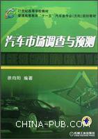 汽车市场调查与预测