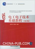 电工电子技术基础教程(第2版)