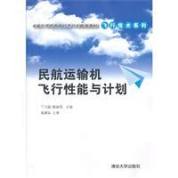 民航运输机飞行性能与计划