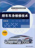 轿车车身维修技术