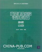 高层建筑结构设计和计算(第2版)(上册)