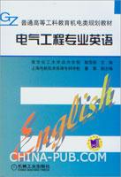 电气工程专业英语