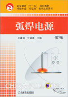 弧焊电源(第3版)