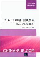 CAD/CAM项目实践教程(Pro/ENGINEER版)