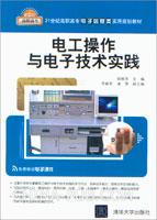 电工操作与电子技术实践