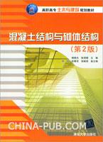 混凝土结构与砌体结构(第2版)