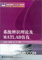 系统辨识理论及Matlab仿真
