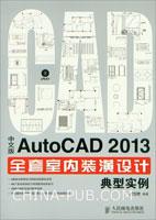中文版AutoCAD 2013全套室内装潢设计典型实例