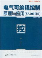 电气可编程控制原理与应用(S7-200 PLC)