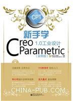 (特价书)新手学Creo Parametric 1.0工业设计(实例版)(含DVD光盘1张)