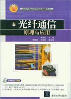 光纤通信原理与应用
