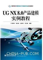UG NX 8.0产品建模实例教程