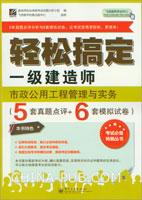 (特价书)轻松搞定一级建造师:市政公用工程管理与实务(5套真题点评+6套模拟试卷)