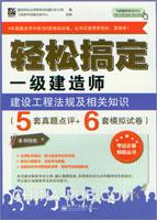 (特价书)轻松搞定一级建造师:建设工程法规及相关知识(5套真题点评+6套模拟试卷)