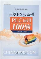 三菱FX2N系列PLC应用100例