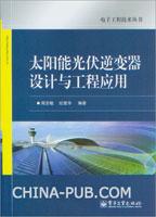 太阳能光伏逆变器设计与工程应用