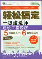(特价书)轻松搞定一级建造师:建设工程经济(5套真题点评+6套模拟试卷)