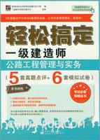 (特价书)轻松搞定一级建造师:公路工程管理与实务(5套真题点评+6套模拟试卷)