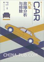 汽车故障分析与排除