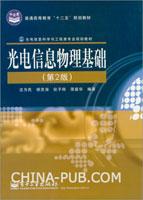 光电信息物理基础(第2版)