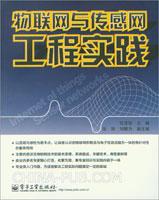 物联网与传感网工程实践