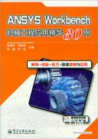 ANSYS Workbench机械工程应用精华30例(含DVD光盘1张)