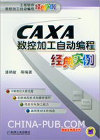 CAXA数控加工自动编程经典实例