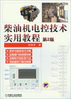柴油机电控技术实用教程(第2版)
