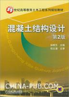 混凝土结构设计(第2版)