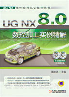 UG NX8.0数控加工实例精解(第四版)(附光盘2张)