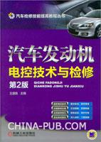 汽车发动机电控技术与检修(第2版)