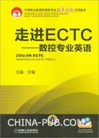 走进ECTC:数控专业英语