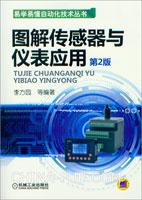 图解传感器与仪表应用(第2版)