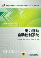 电力拖动自动控制系统