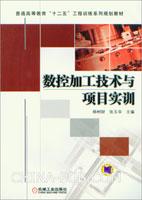 数控加工技术与项目实训