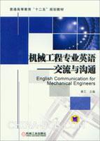 机械工程专业英语――交流与沟通