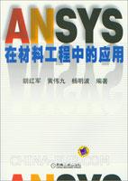 ANSYS在材料工程中的应用