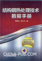 结构钢热处理技术数据手册(精装)