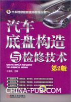 汽车底盘构造与检修技术(第2版)