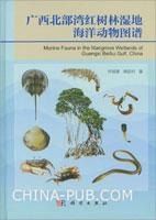 广西北部湾红树林湿地海洋动物图谱(精装)