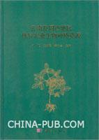 云南及周边地区优异农业生物种质资源(精)