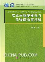 农业生物多样性与作物病虫害控制 [按需印刷]