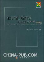 比较蛋白质组学的生物信息学(英文影印版)