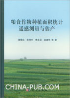 粮食作物种植面积统计遥感测量与估产(精)