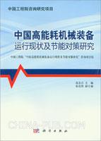 中国高能耗机械装备运行现状及节能对策研究[按需印刷]
