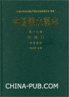 中国淡水藻志 第十六卷 硅藻门 桥弯藻科(精)
