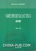 钢筋混凝土原理(第3版)