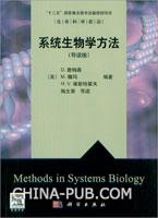 系统生物学方法(导读版)