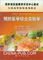 预防医学综合实验学