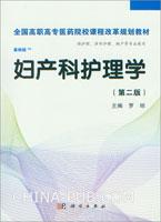 妇产科护理学(第2版案例版)